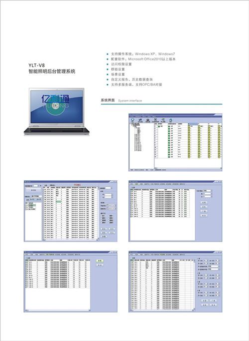 陕西亿利通电�气DR620-LC智能照明模�块