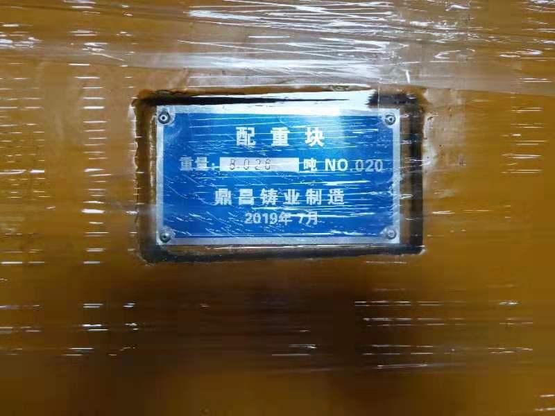 门机配重块