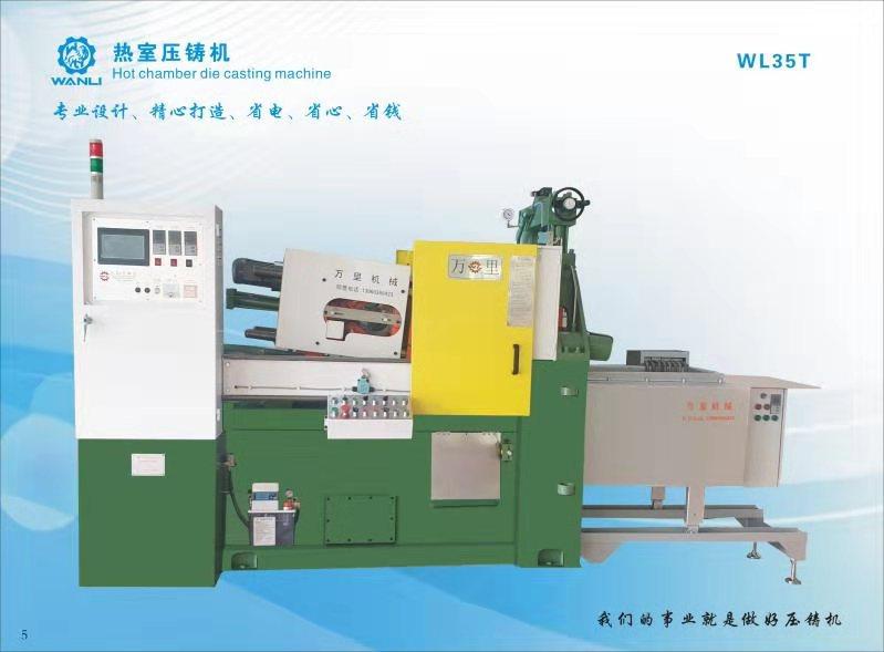 热室压铸机.jpg