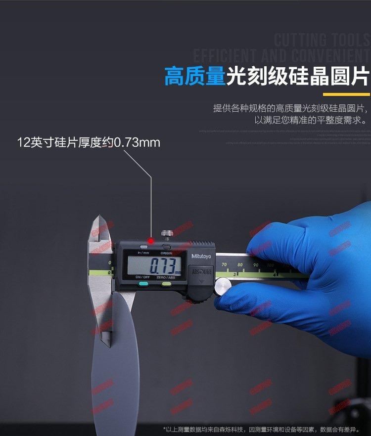 海南6英寸Test Wafer测试硅片价位