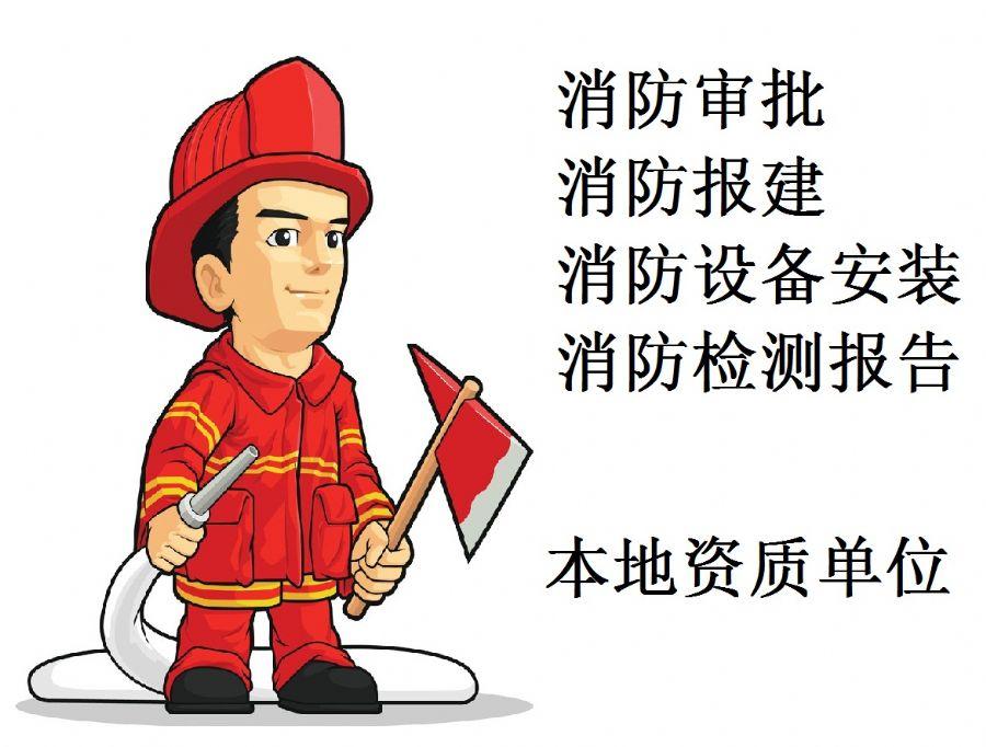 写字楼消防资质办理