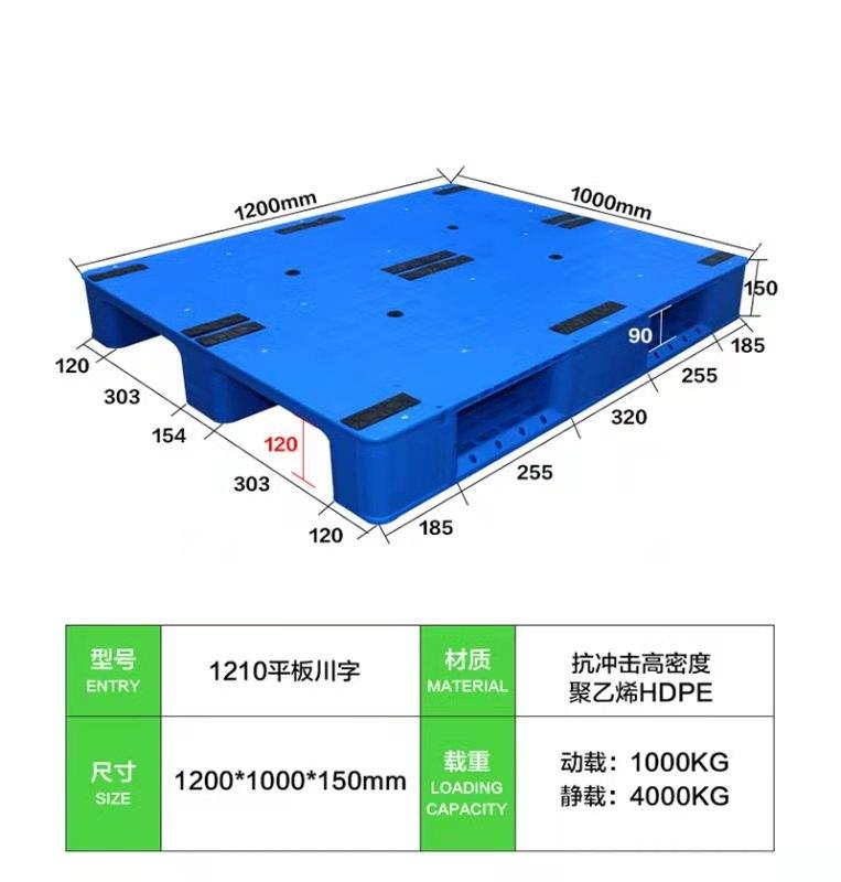青海物流塑料托盤加工廠