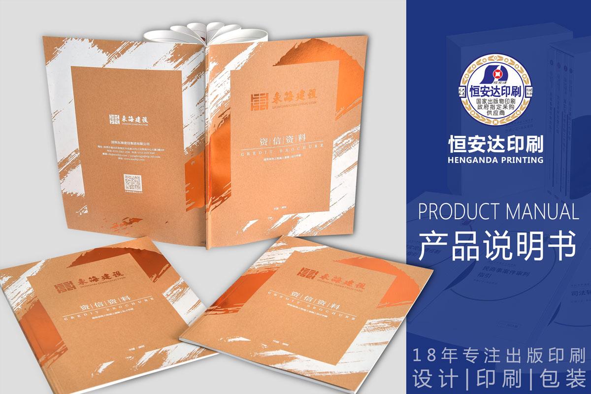 产品使用说明书印刷黑白彩色定制折页画册合同小批量制作A4A5