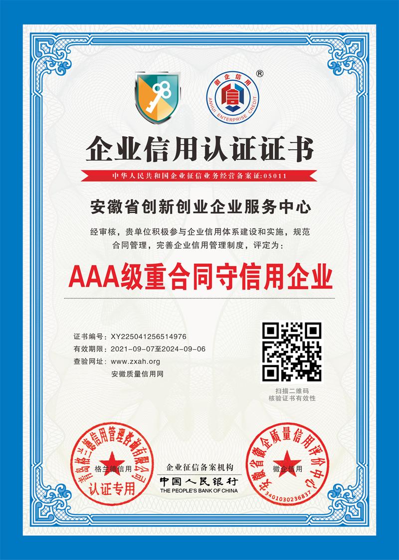 滁州企业资信评估证书