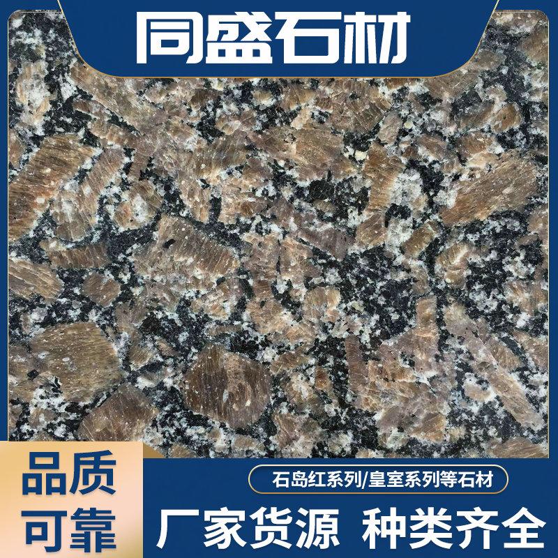 天津中国棕石材产地