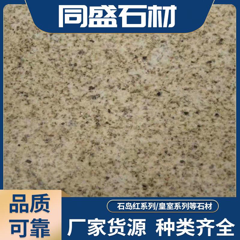 四川黄金麻石材产地
