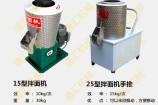 不銹鋼拌面機價格:特價供應口碑好的拌面機
