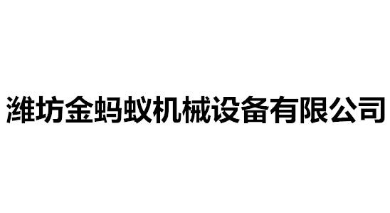 潍坊金蚂蚁机械设备有限公司