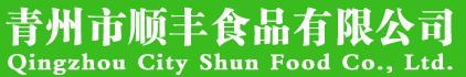 青州市顺丰食品有限公司