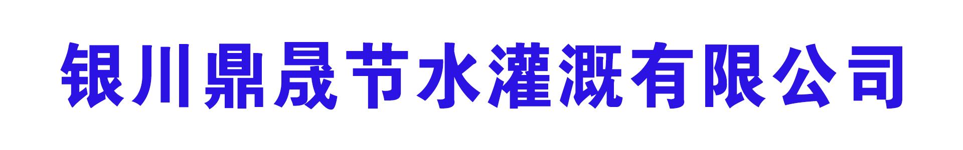 银川鼎晟节水灌溉有限公司