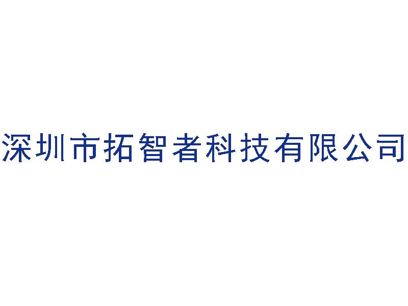深圳市拓智者科技有限公司