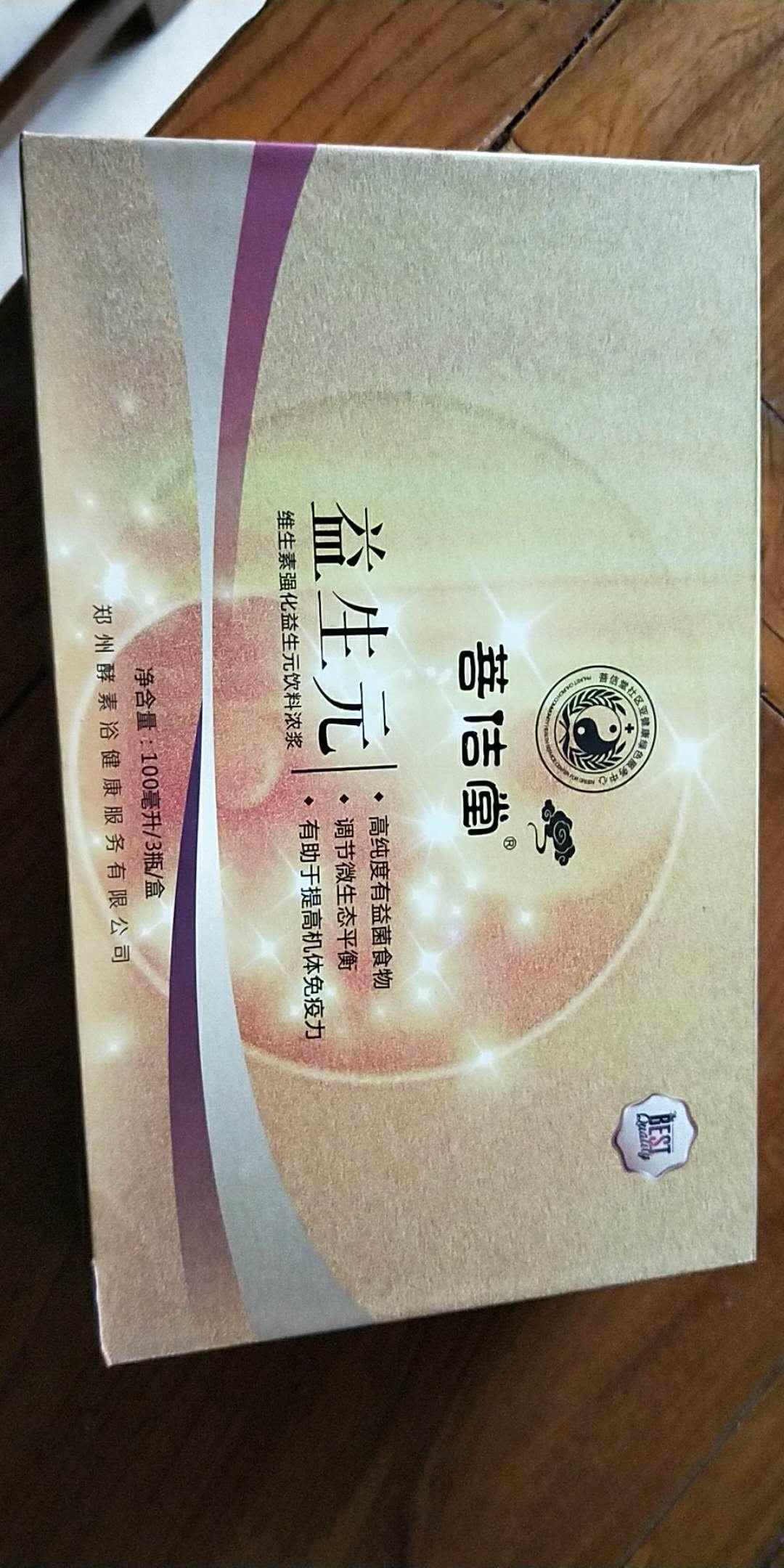 广东益生元多少钱,河南信誉好的益生元加盟公司推荐