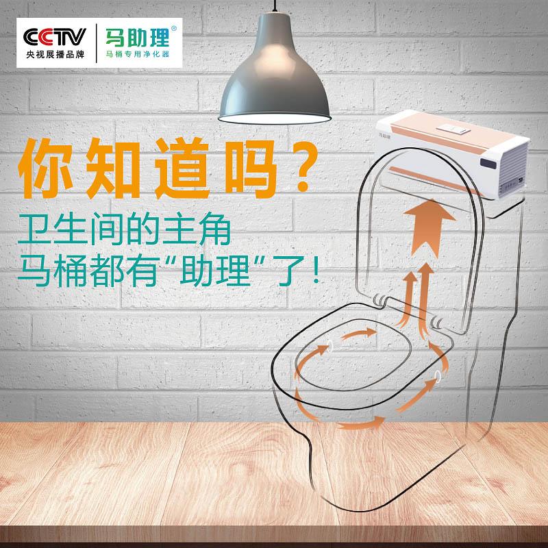 智能家居加盟制造商-三众科技提供可靠的马桶净化器