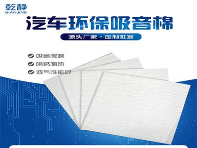 超實惠的吸音棉供應-供應性價比高的汽車隔音棉