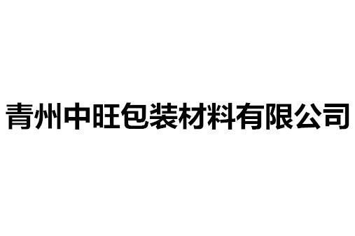 青州中旺包装材料有限公司