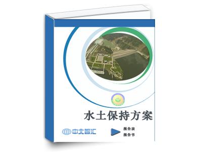 清水县做水土保持方案-哪里提供的水土保持方案编制