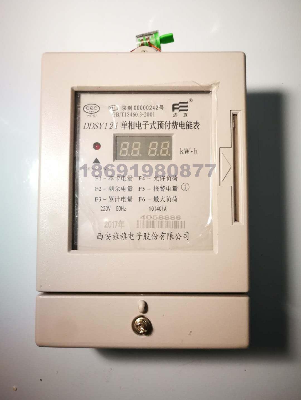哪里有旌旗电表|口碑好的西安旌旗IC卡电表市场价格