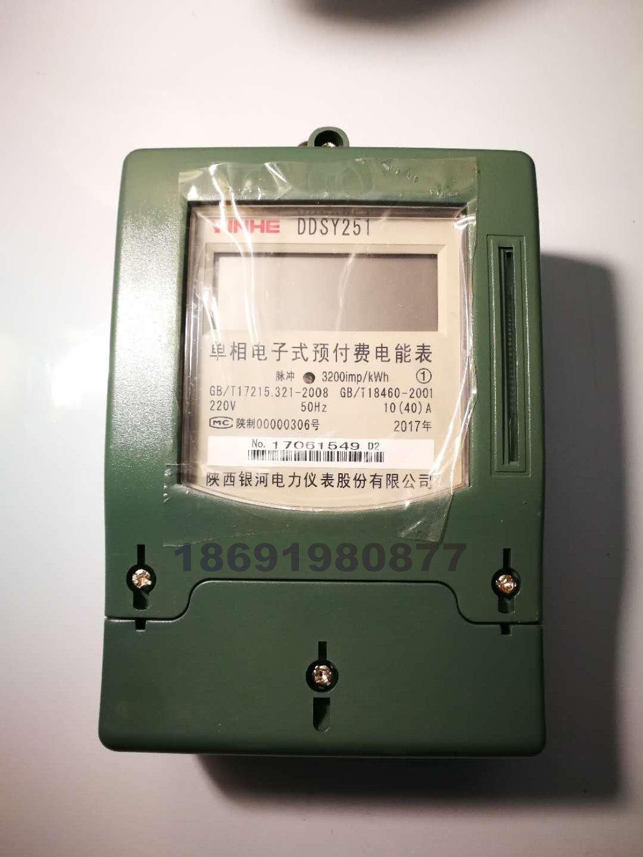 提供银河电表|西安性价比高的银河IC卡电表哪里买
