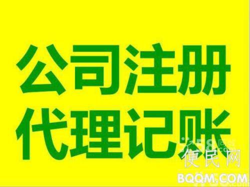 银川代理记账哪家好-想找宁夏工商注册当选银川鑫万通咨询服务