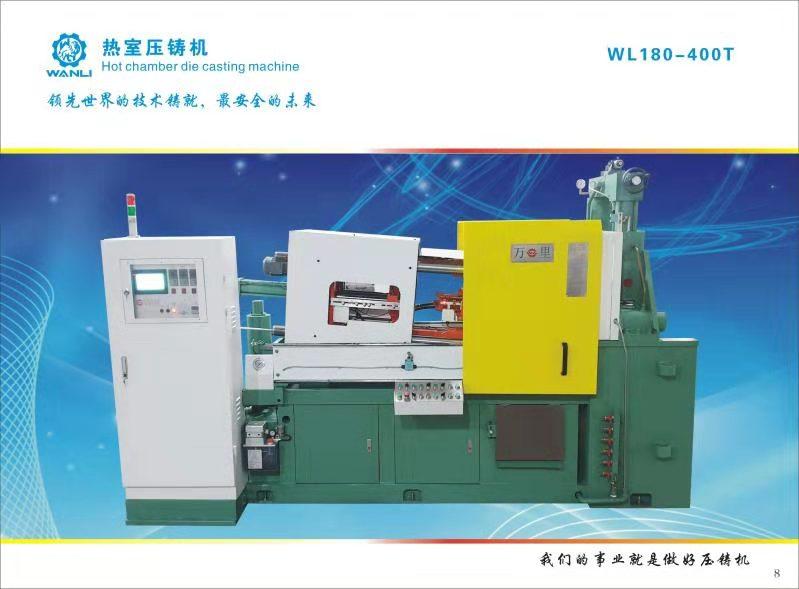 泉州热室压铸机万力机械供应-热室压铸机哪里买