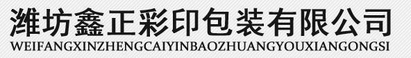潍坊鑫正彩印包装有限公司