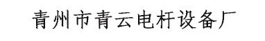 青州市青云电杆设备厂