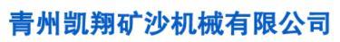 青州凱翔礦沙機械有限公司