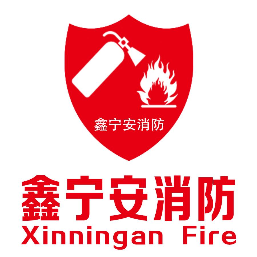 宁夏鑫宁安消防设备有限公司