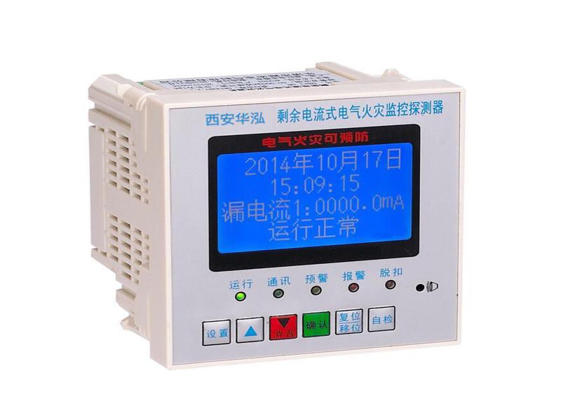 電氣火災監控器
