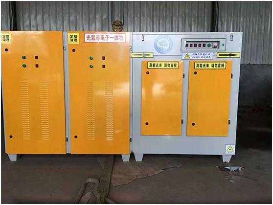光催化廢氣處理