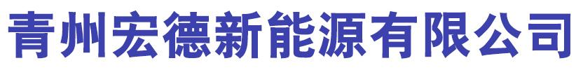 青州宏德新能源有限公司
