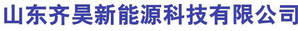 山东齐昊新能源科技有限公司