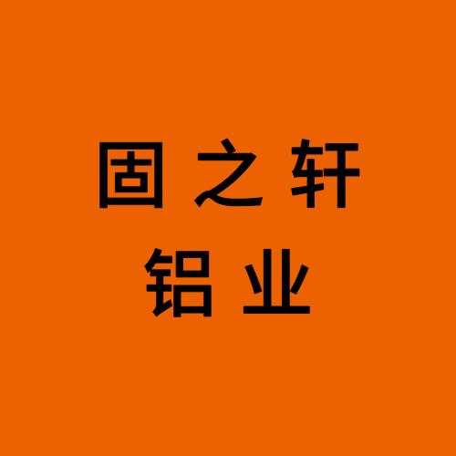 许昌固之轩铝业有限公司