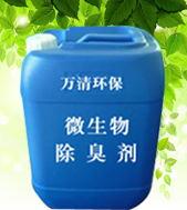 微生物環保除臭劑生物酶除臭氨氮去除劑垃圾掩埋污水除臭