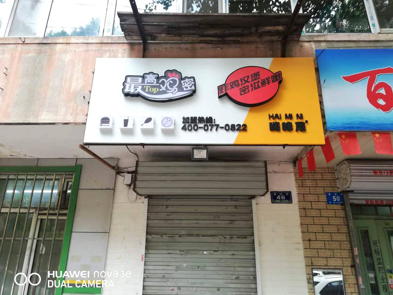 黑龙江餐饮装修-广告公司-物料宣传