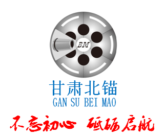 甘肃北锚预应力技术开发有限公司