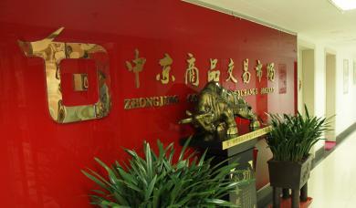三次整顿白名单中京商品如何开户-无点差中京商品操作流程