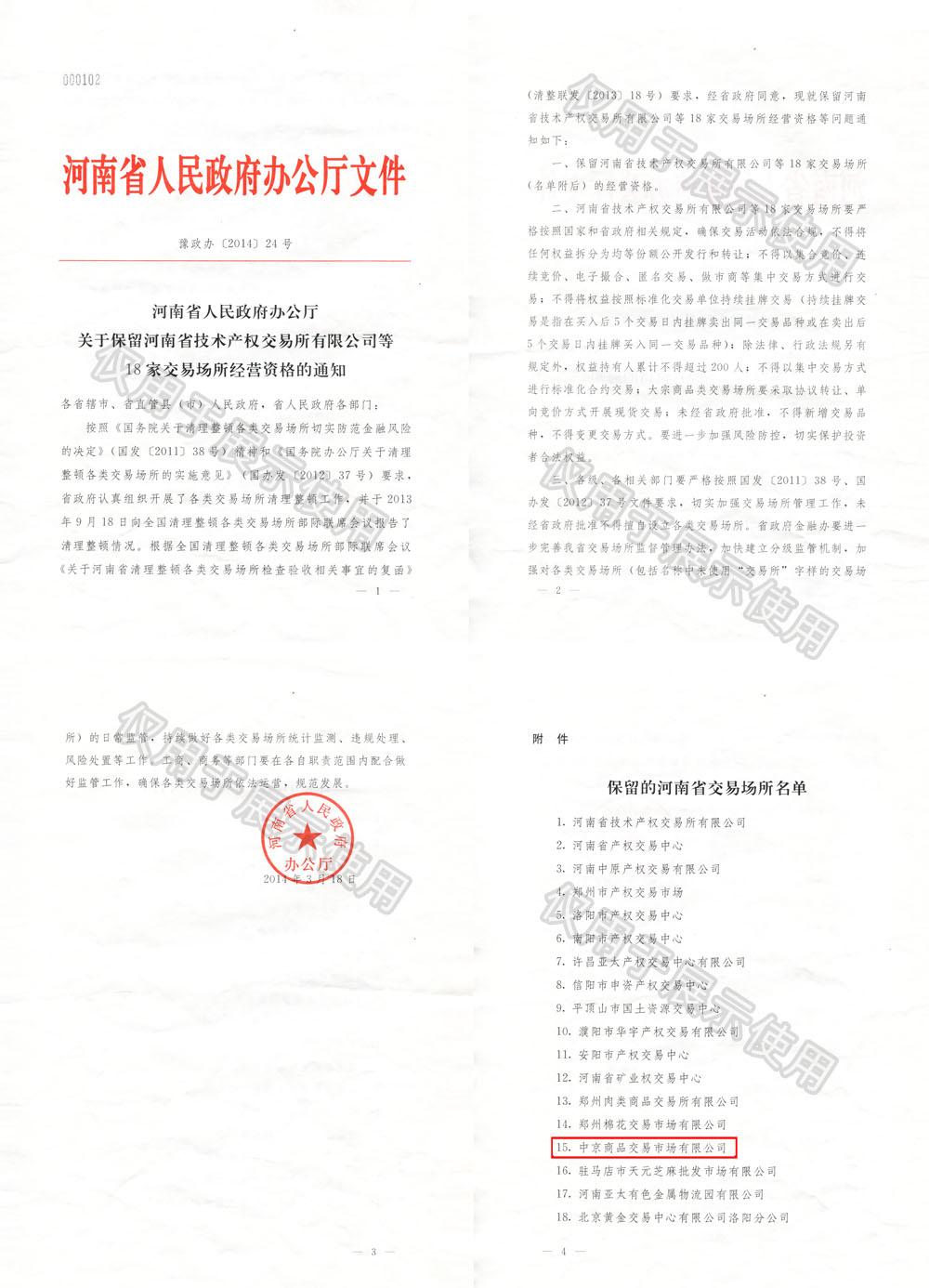 中京商品有色金属开户推荐码0073632-中京商品出入金流程