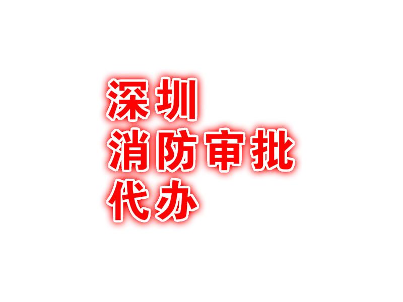 南山区华侨城小学附近消防审批报建,消防代办