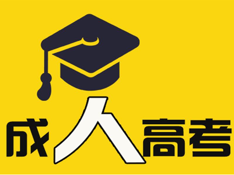 桓台专升本培训学费