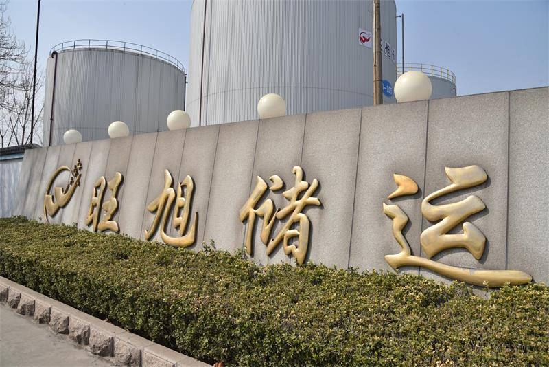 安丘5#基础油批发
