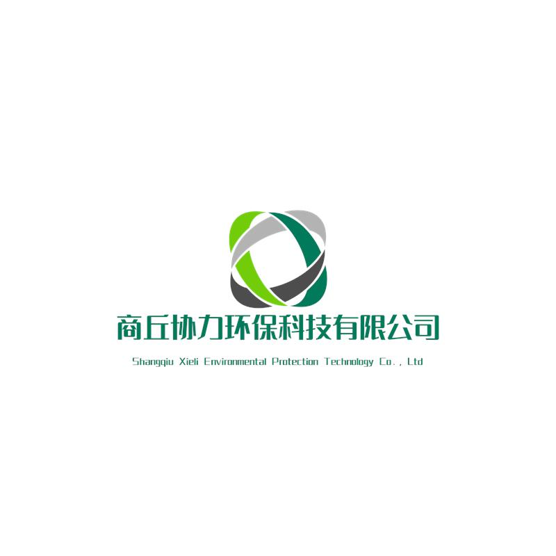 商丘协力环保科技有限公司
