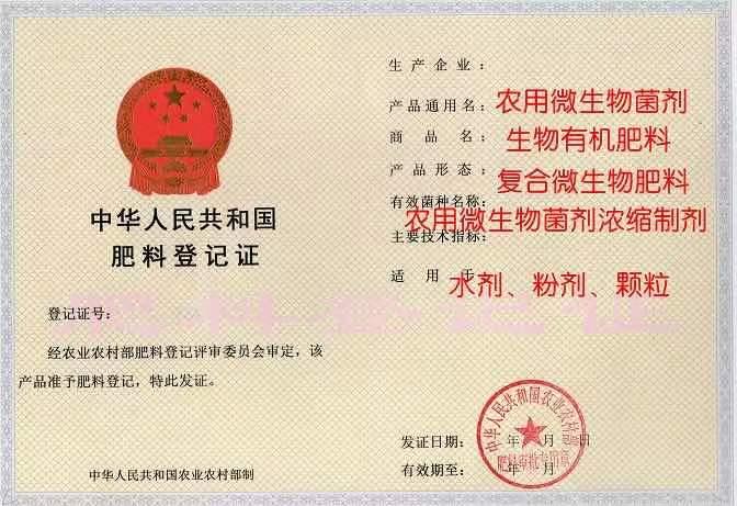青州微量元素水溶肥料备案哪里有