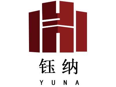 甘肃钰纳钢结构工程有限公司