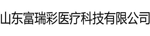 山东富瑞彩医疗科技有限公司