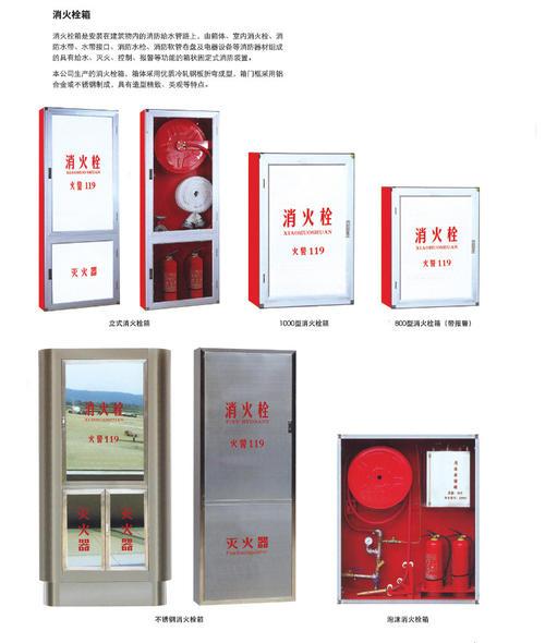 吴忠消火栓箱市场报价-宁夏消防器材批发-宁夏消防器材厂家供应