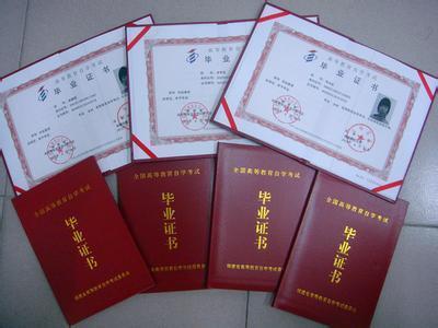 教师资格证书