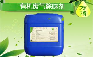 除臭剂价格 东莞有机肥除臭剂厂家直供 环保除臭见效快
