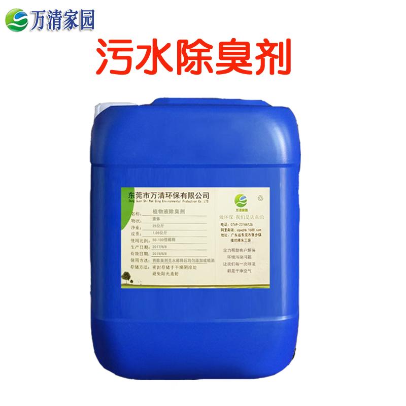源頭廠家萬清除臭劑 東莞污水除臭劑 植物型污水除臭劑