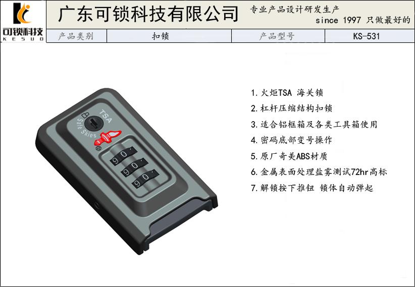 上海搭扣箱包锁厂家